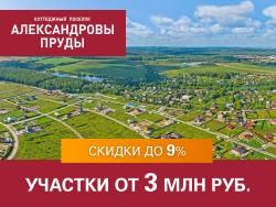 Коттеджный поселок «Александровы пруды» 30 км от МКАД
